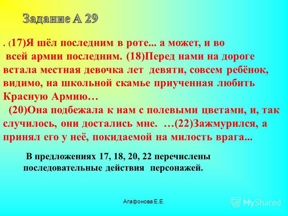 Агафонова Е.Е. Рассуждение и его характерные особенности Рассуждение и его характерные особенности Важно, чтобы а) тезис был доказуемым и чётко сформулированным б) аргументы были убедительными, их должно быть достаточно для доказательства вашего тези
