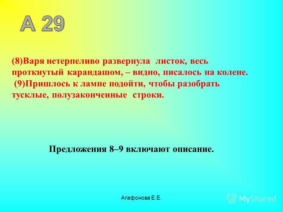 Агафонова Е.Е. ( 3)Впоследствии Варя стыдилась своих начальных предположений. (4)Хотя редкие транзитные эшелоны не задерживались в Москве, но вокзалы находились поблизости, и Родиону был известен Полин адрес. (5)Конечно, командование могло и не разре