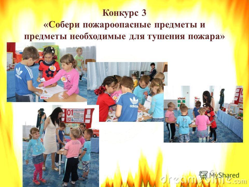 Конкурс 3 «Собери пожароопасные предметы и предметы необходимые для тушения пожара»