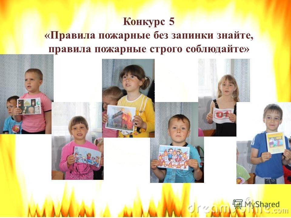 Конкурс 5 «Правила пожарные без запинки знайте, правила пожарные строго соблюдайте»