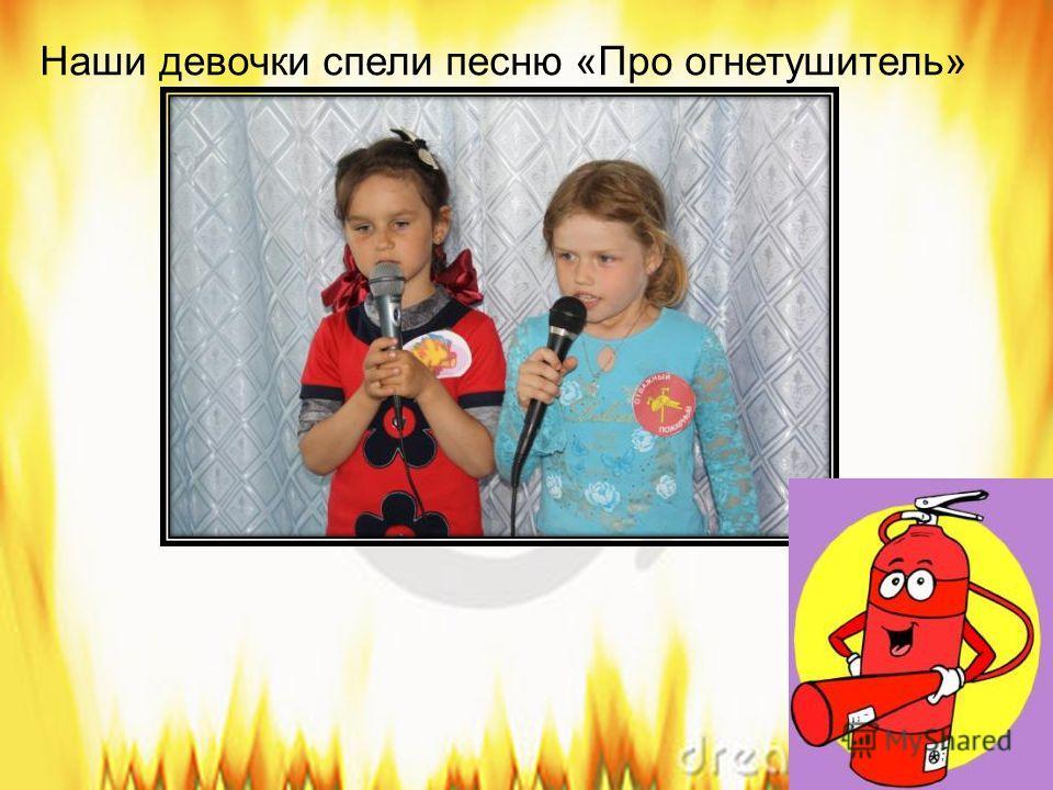 Наши девочки спели песню «Про огнетушитель»