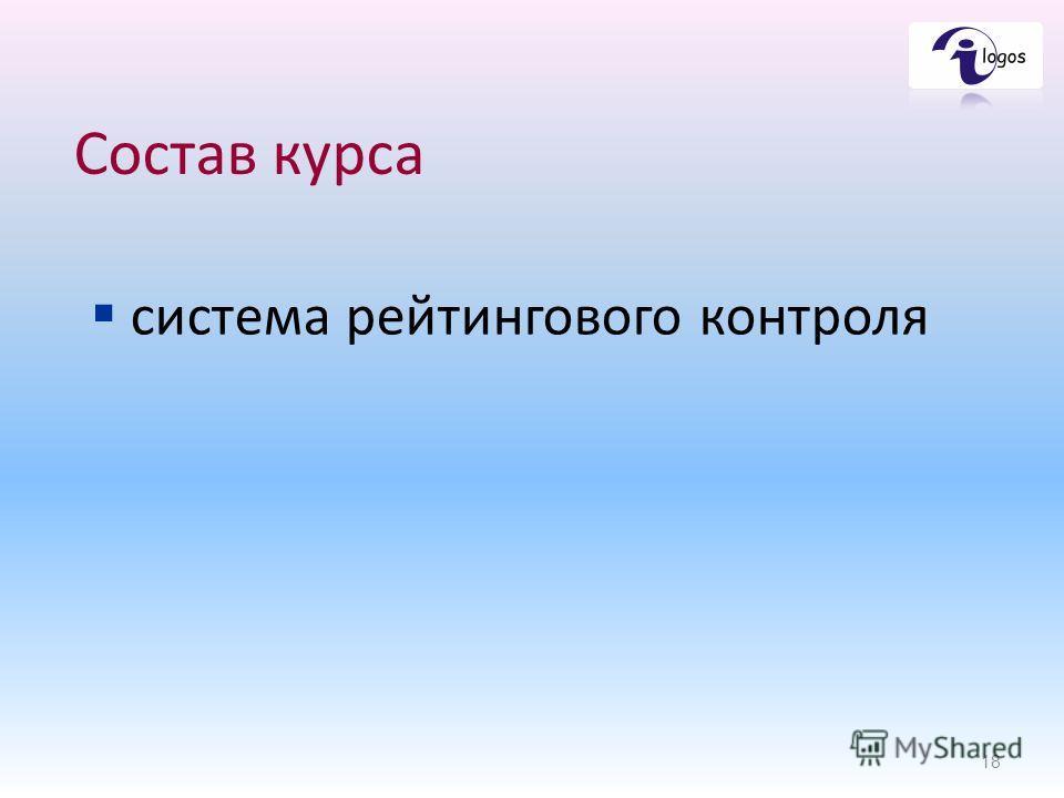 Состав курса система рейтингового контроля 18