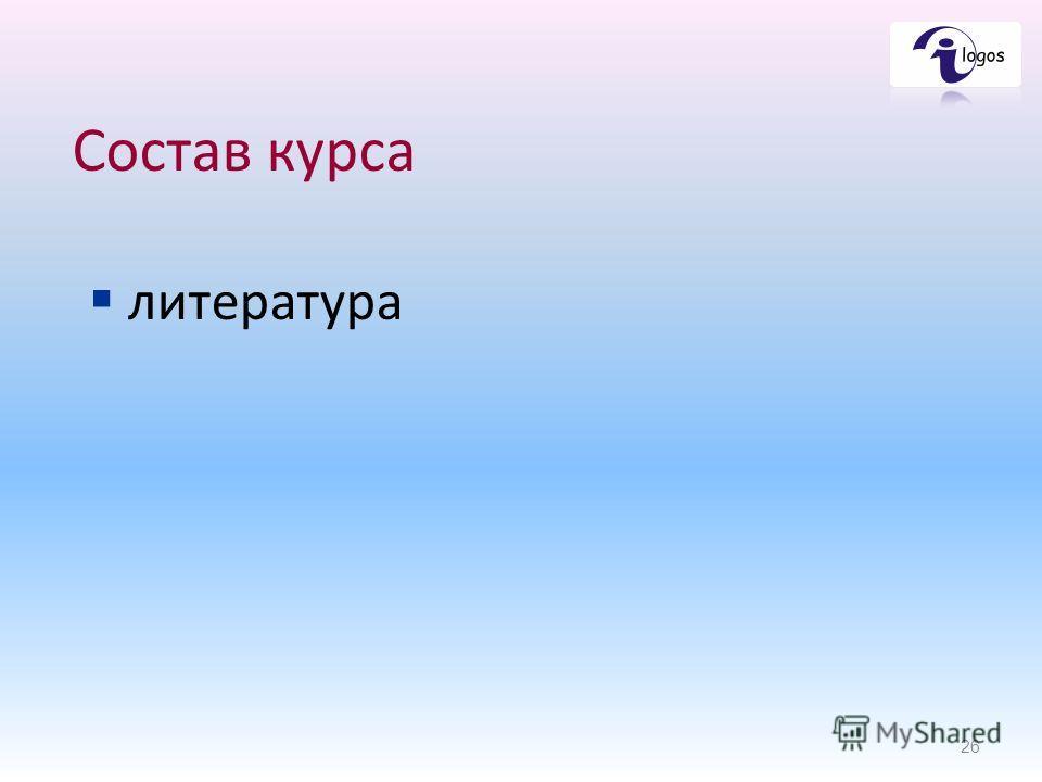 Состав курса литература 26