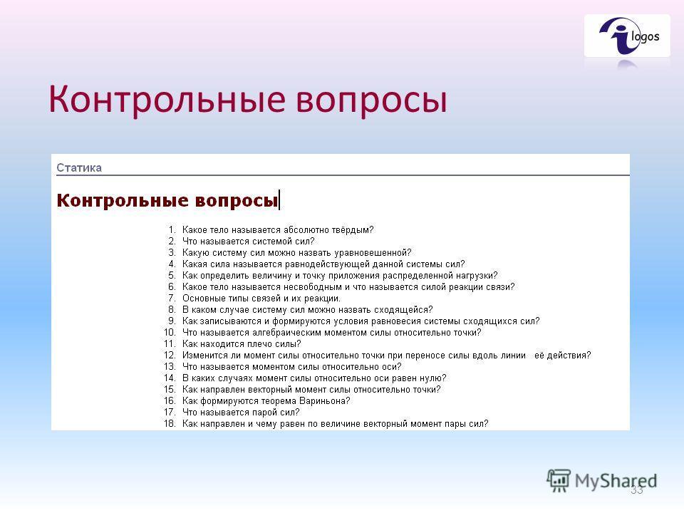 Контрольные вопросы 33