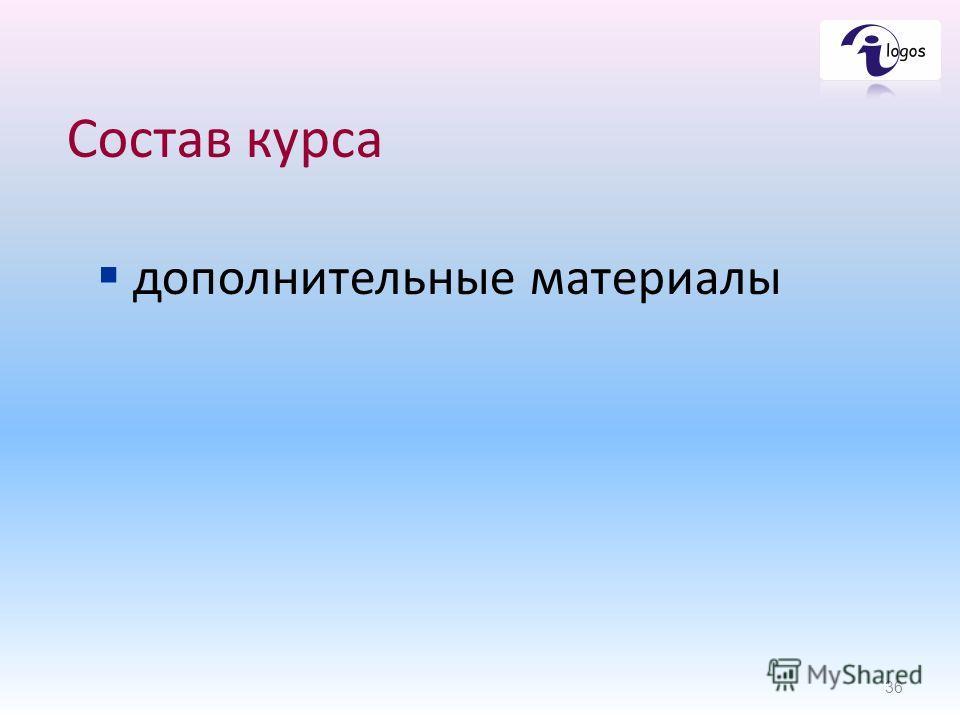 Состав курса дополнительные материалы 36