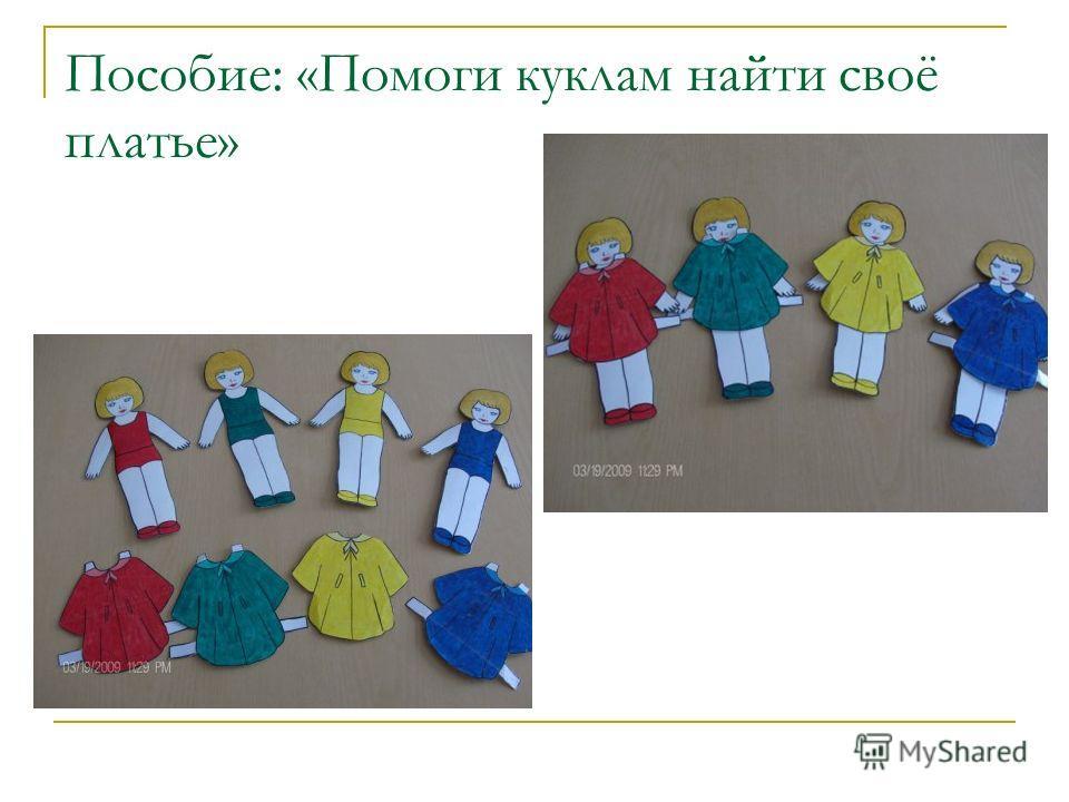 Пособие: «Помоги куклам найти своё платье»