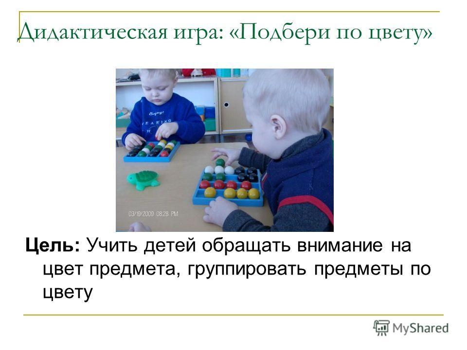 Дидактическая игра: «Подбери по цвету» Цель: Учить детей обращать внимание на цвет предмета, группировать предметы по цвету