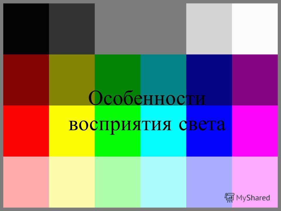 Описание цвета 2 измерения: цвет и яркость основной признак, по которому различаются цветные лучи света: красный от синего, пурпурный от желтого и так далее. Каждый цвет может изменяться в зависимости от степени насыщенности или чистоты. зависит в ос