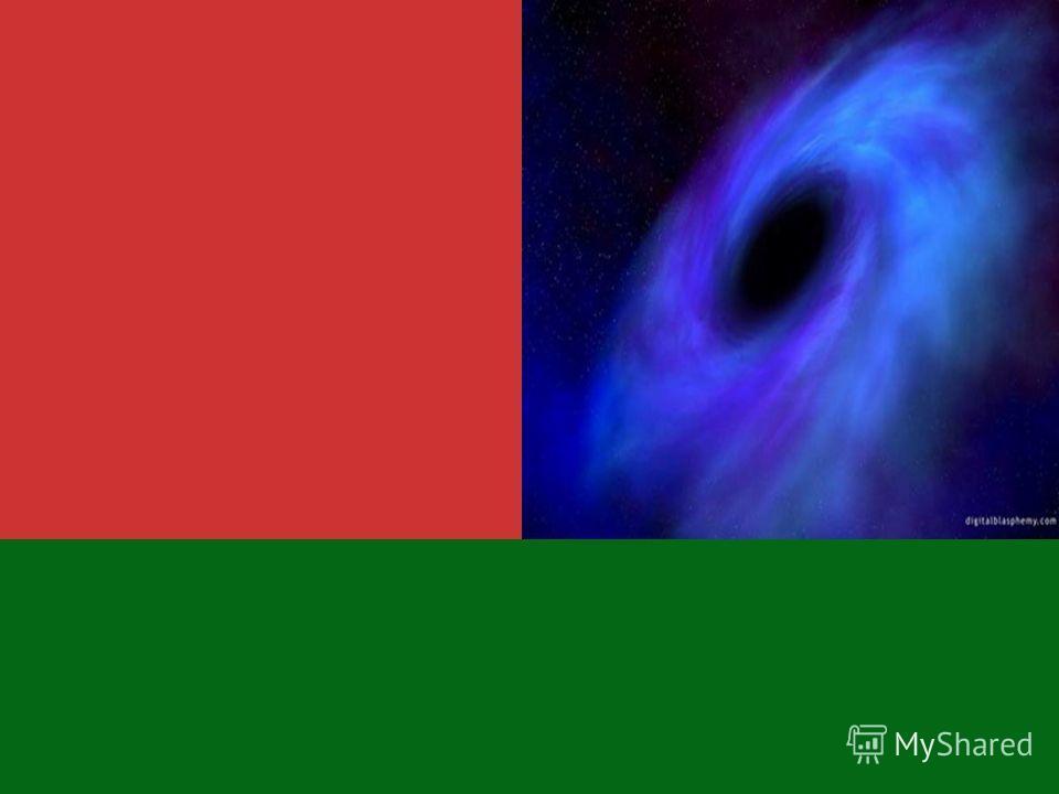 Цвет изменяет наше представление о действительных размерах предметов, причем цвета, которые кажутся тяжелыми, уменьшают эти размеры. Из равновеликих квадратов самым маленьким кажется красный, синий побольше, белый самым большим. Французский трехцветн