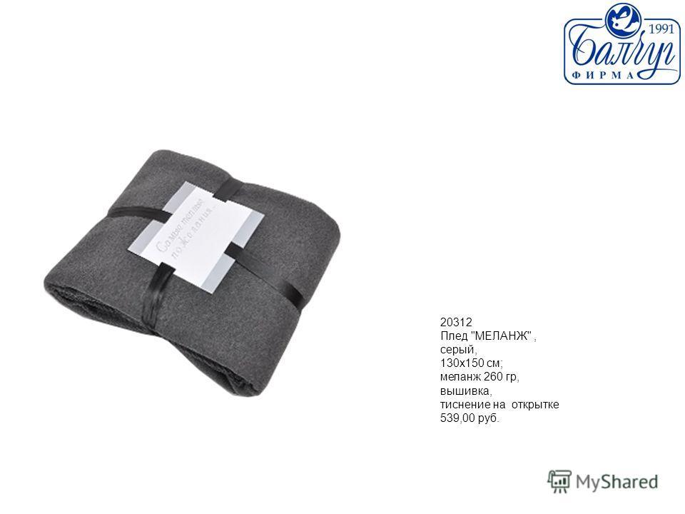 20312 Плед МЕЛАНЖ, серый, 130 х 150 см; меланж 260 гр, вышивка, тиснение на открытке 539,00 руб. Ко Дню строителя! Теплые подарки