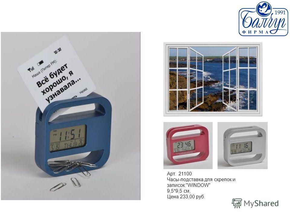 Арт. 21100 Часы-подставка для скрепок и записок WINDOW 9,5*9,5 см, Цена 233,00 руб. Ко Дню строителя! Часы подарочные