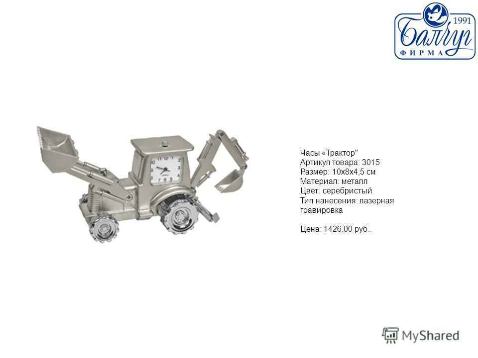 Часы «Трактор Артикул товара: 3015 Размер: 10 х 8 х 4,5 см Материал: металл Цвет: серебристый Тип нанесения: лазерная гравировка Цена: 1426,00 руб..