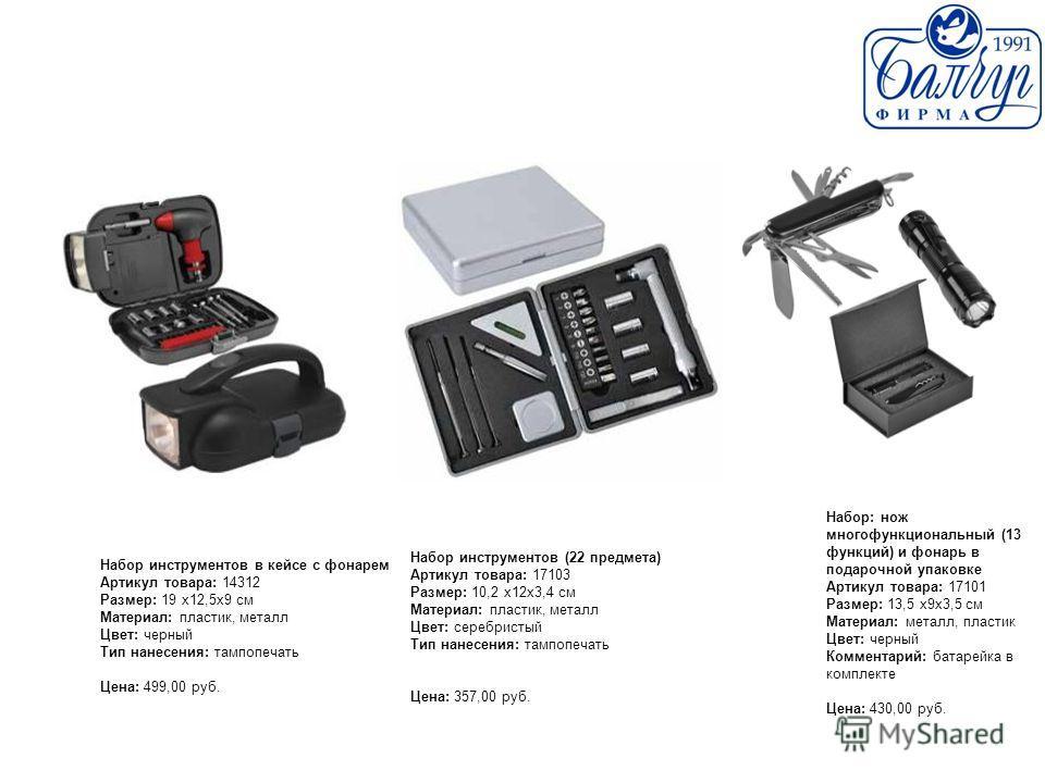 Набор инструментов в кейсе с фонарем Артикул товара: 14312 Размер: 19 х 12,5 х 9 см Материал: пластик, металл Цвет: черный Тип нанесения: тампопечать Цена: 499,00 руб. Набор инструментов (22 предмета) Артикул товара: 17103 Размер: 10,2 х 12 х 3,4 см