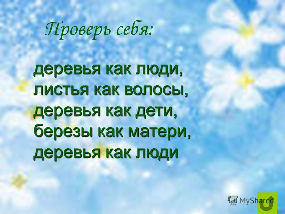 Деревья, как люди, стоят в тишине, Как люди страдают и любят, Как люди мечтают и грезят во сне, Сухими сомненьями губят. Как волосы, листья дрожат на ветру, Роняют дождем свои слезы; Как дети шумят во зеленом бору, Как матери плачут березы; Как люди