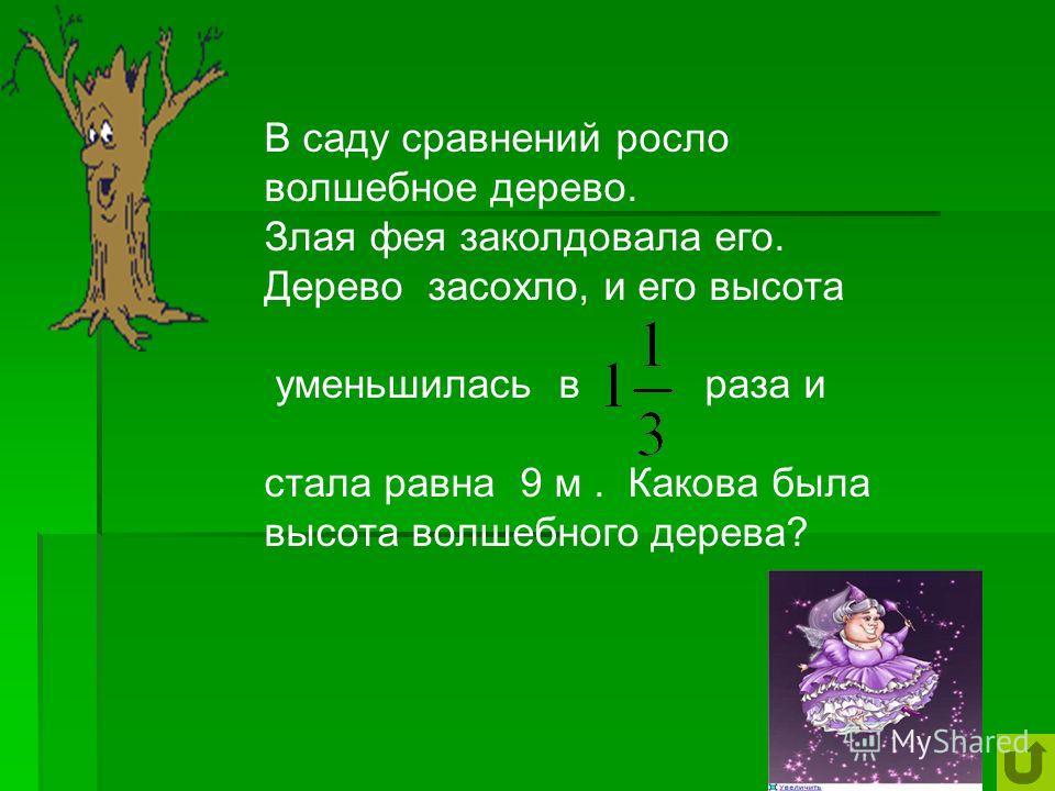 деревья как люди, деревья как люди, листья как волосы, листья как волосы, деревья как дети, деревья как дети, березы как матери, березы как матери, деревья как люди деревья как люди Проверь себя: