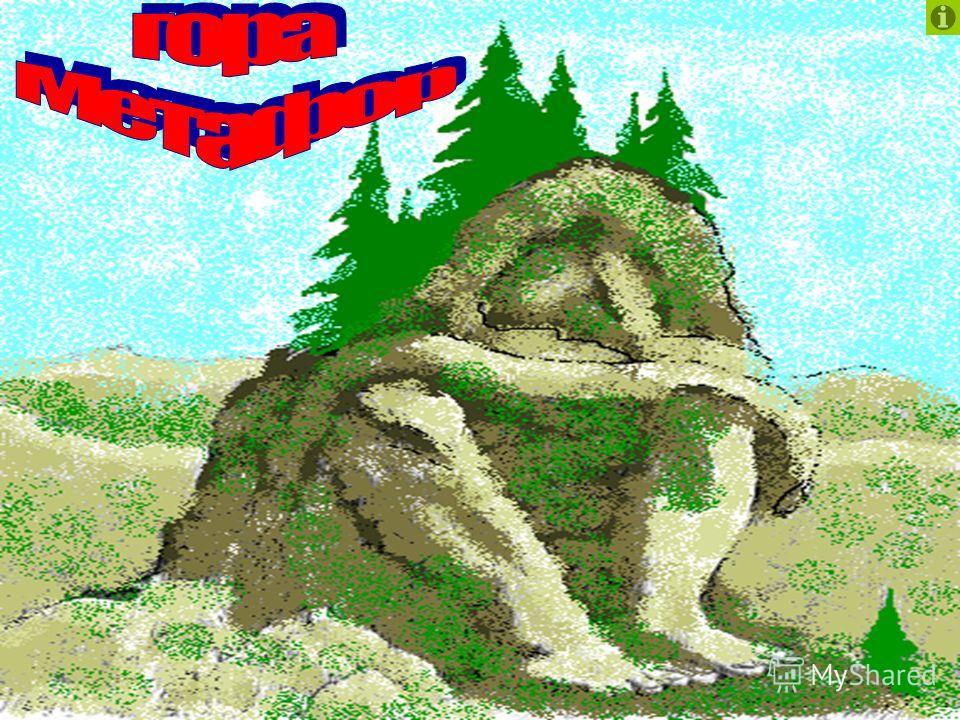 Гора метафор Озеро эпитетов Сад сравнений Поляна олицетворений