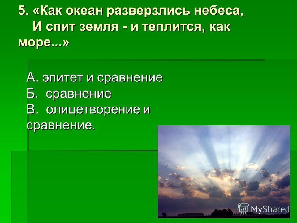 4. «Белеет парус одинокий…» А. эпитет, Б. метафора, В. сравнение