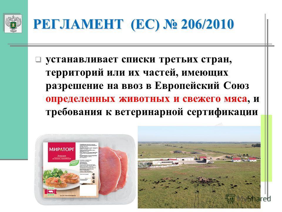 РЕГЛАМЕНТ (ЕС) 206/2010 устанавливает списки третьих стран, территорий или их частей, имеющих разрешение на ввоз в Европейский Союз определенных животных и свежего мяса, и требования к ветеринарной сертификации