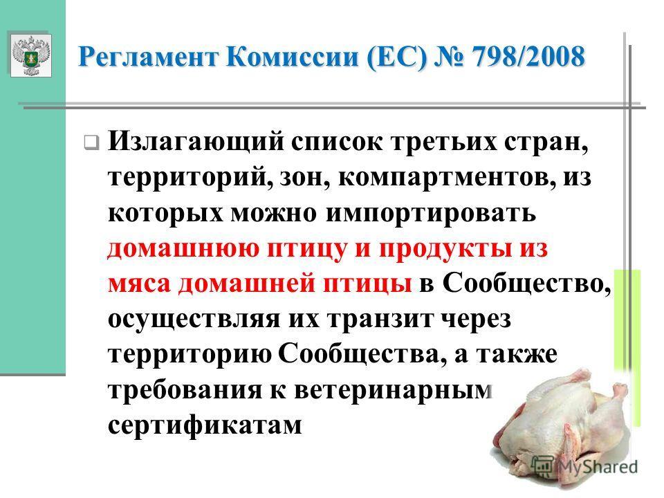 Регламент Комиссии (EC) 798/2008 Регламент Комиссии (EC) 798/2008 Излагающий список третьих стран, территорий, зон, компартментов, из которых можно импортировать домашнюю птицу и продукты из мяса домашней птицы в Сообщество, осуществляя их транзит че