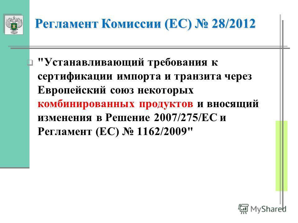 Регламент Комиссии (EC) 28/2012 Регламент Комиссии (EC) 28/2012