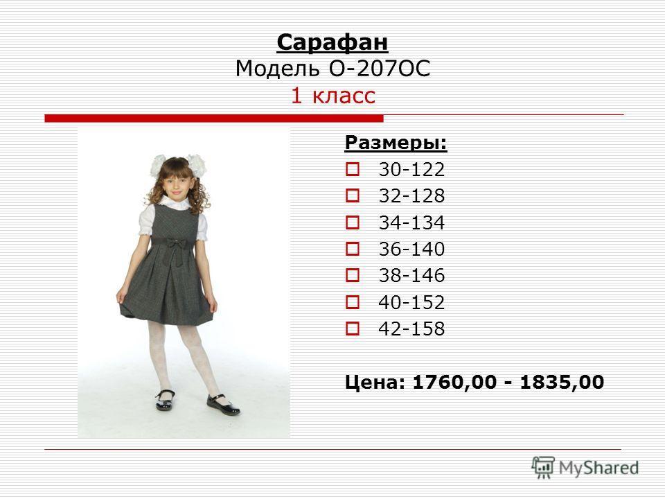 Сарафан Модель О-207ОС 1 класс Размеры: 30-122 32-128 34-134 36-140 38-146 40-152 42-158 Цена: 1760,00 - 1835,00