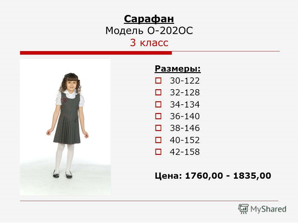 Сарафан Модель О-202ОС 3 класс Размеры: 30-122 32-128 34-134 36-140 38-146 40-152 42-158 Цена: 1760,00 - 1835,00