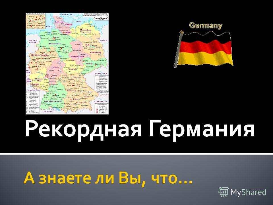 Рекордная Германия