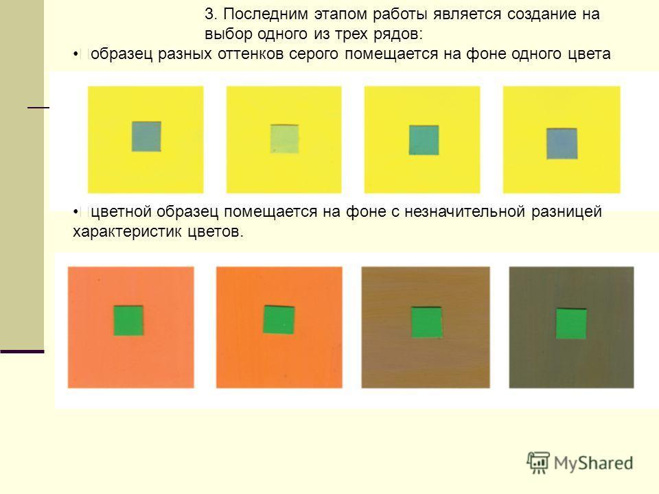 3. Последним этапом работы является создание на выбор одного из трех рядов: образец разных оттенков серого помещается на фоне одного цвета цветной образец помещается на фоне с незначительной разницей характеристик цветов.