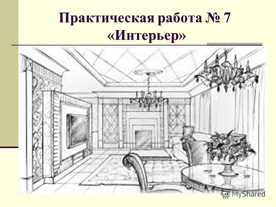 Практическая работа 7 «Интерьер»