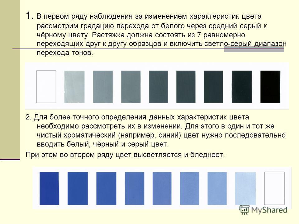 1. В первом ряду наблюдения за изменением характеристик цвета рассмотрим градацию перехода от белого через средний серый к чёрному цвету. Растяжка должна состоять из 7 равномерно переходящих друг к другу образцов и включить светло-серый диапазон пере