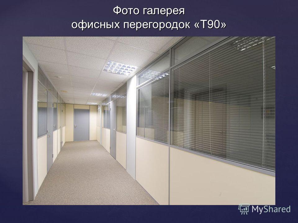 Фото галерея офисных перегородок «Т90»