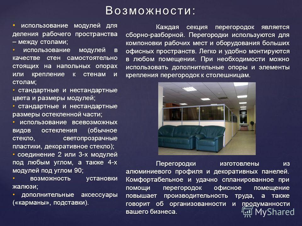 Возможности: использование модулей для деления рабочего пространства – между столами; использование модулей в качестве стен самостоятельно стоящих на напольных опорах или крепление к стенам и столам; использование модулей в качестве стен самостоятель