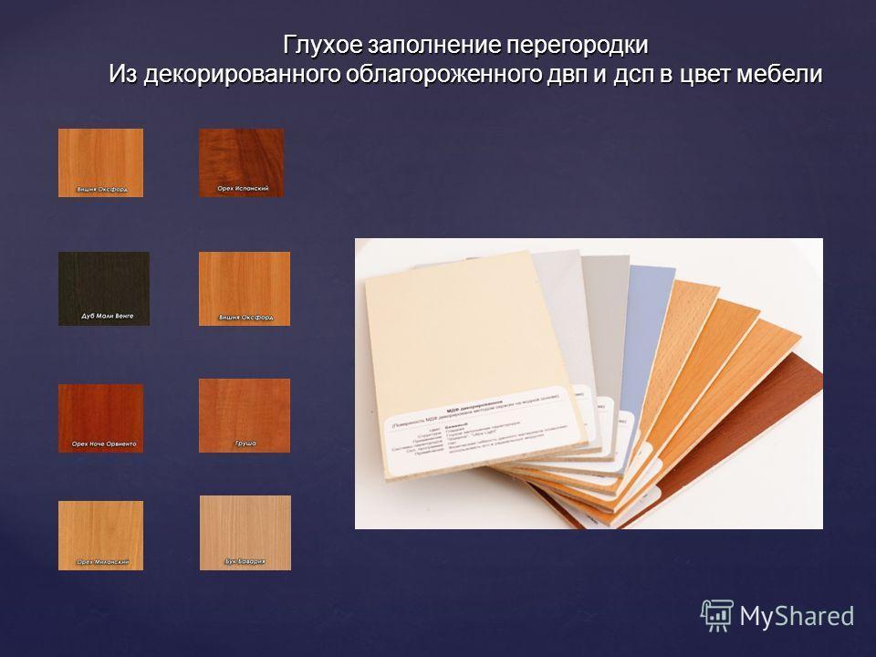 Глухое заполнение перегородки Из декорированного облагороженного двп и дсп в цвет мебели