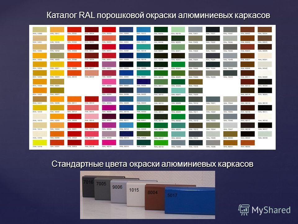 Каталог RAL порошковой окраски алюминиевых каркасов Стандартные цвета окраски алюминиевых каркасов