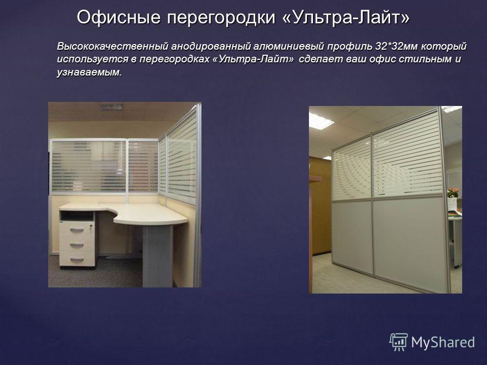 Офисные перегородки «Ультра-Лайт» Высококачественный анодированный алюминиевый профиль 32*32 мм который используется в перегородках «Ультра-Лайт» сделает ваш офис стильным и узнаваемым.