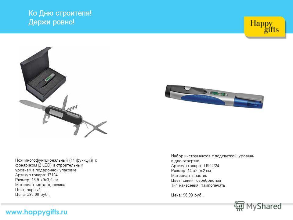 Нож многофункциональный (11 функций) c фонариком (2 LED) и строительным уровнем в подарочной упаковке Артикул товара: 17104 Размер: 13,5 х 9 х 3,5 см Материал: металл, резина Цвет: черный Цена: 398,00 руб.. Ко Дню строителя! Держи ровно! Набор инстру