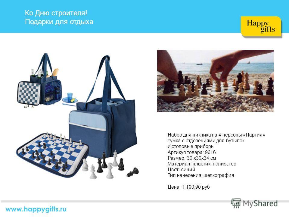 Набор для пикника на 4 персоны «Партия» сумка с отделениями для бутылок и столовые приборы Артикул товара: 9616 Размер: 30 х 30 х 34 см Материал: пластик, полиэстер Цвет: синий Тип нанесения: шелкография Цена: 1 190,90 руб Ко Дню строителя! Подарки д