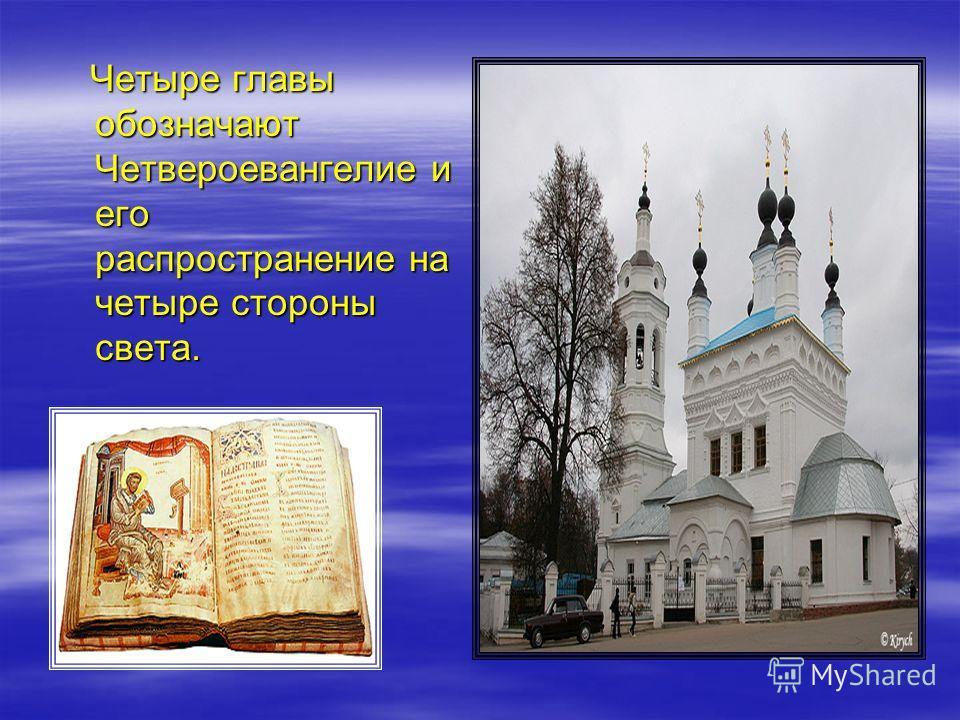 Четыре главы обозначают Четвероевангелие и его распространение на четыре стороны света. Четыре главы обозначают Четвероевангелие и его распространение на четыре стороны света.