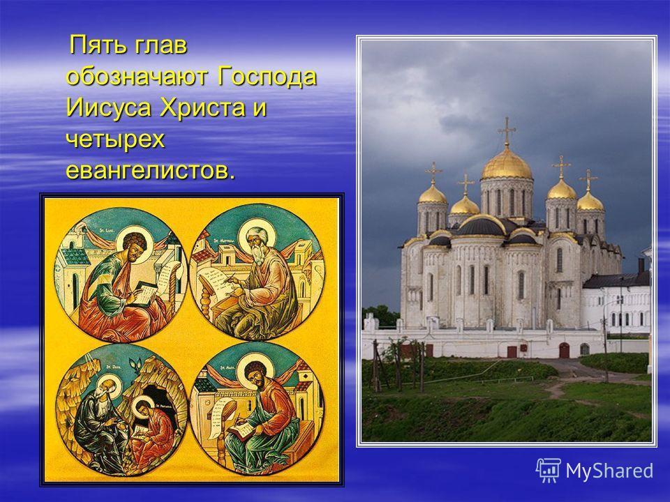Пять глав обозначают Господа Иисуса Христа и четырех евангелистов. Пять глав обозначают Господа Иисуса Христа и четырех евангелистов.