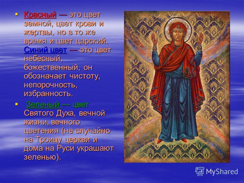 Красный это цвет земной, цвет крови и жертвы, но в то же время и цвет царский. Синий цвет это цвет небесный, божественный, он обозначает чистоту, непорочность, избранность. Красный это цвет земной, цвет крови и жертвы, но в то же время и цвет царский