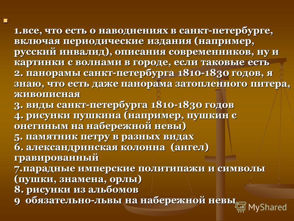 1.все, что есть о наводнениях в санкт-петербурге, включая периодические издания (например, русский инвалид), описания современников, ну и картинки с волнами в городе, если таковые есть 2. панорамы санкт-петербурга 1810-1830 годов, я знаю, что есть да