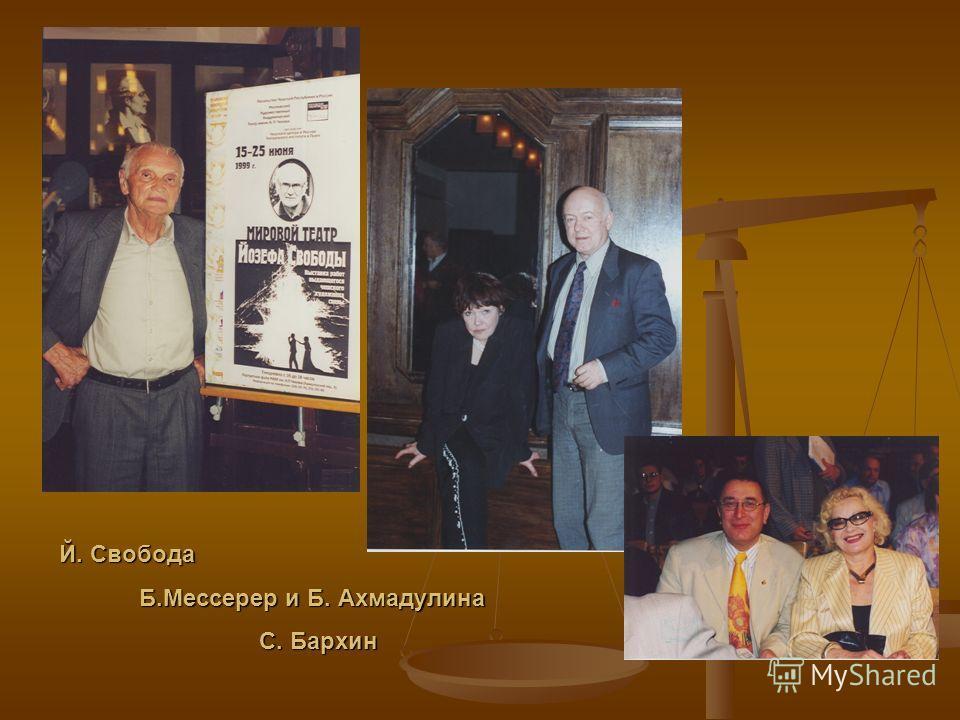 Й. Свобода Б.Мессерер и Б. Ахмадулина Б.Мессерер и Б. Ахмадулина С. Бархин С. Бархин