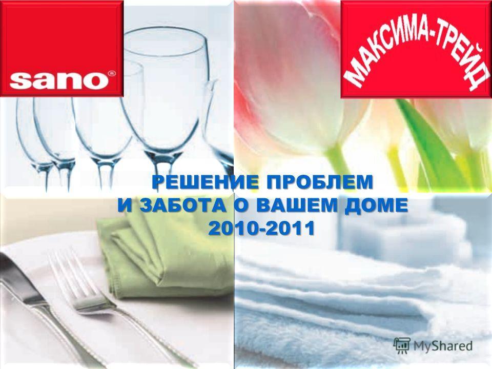 РЕШЕНИЕ ПРОБЛЕМ И ЗАБОТА О ВАШЕМ ДОМЕ 2010-2011