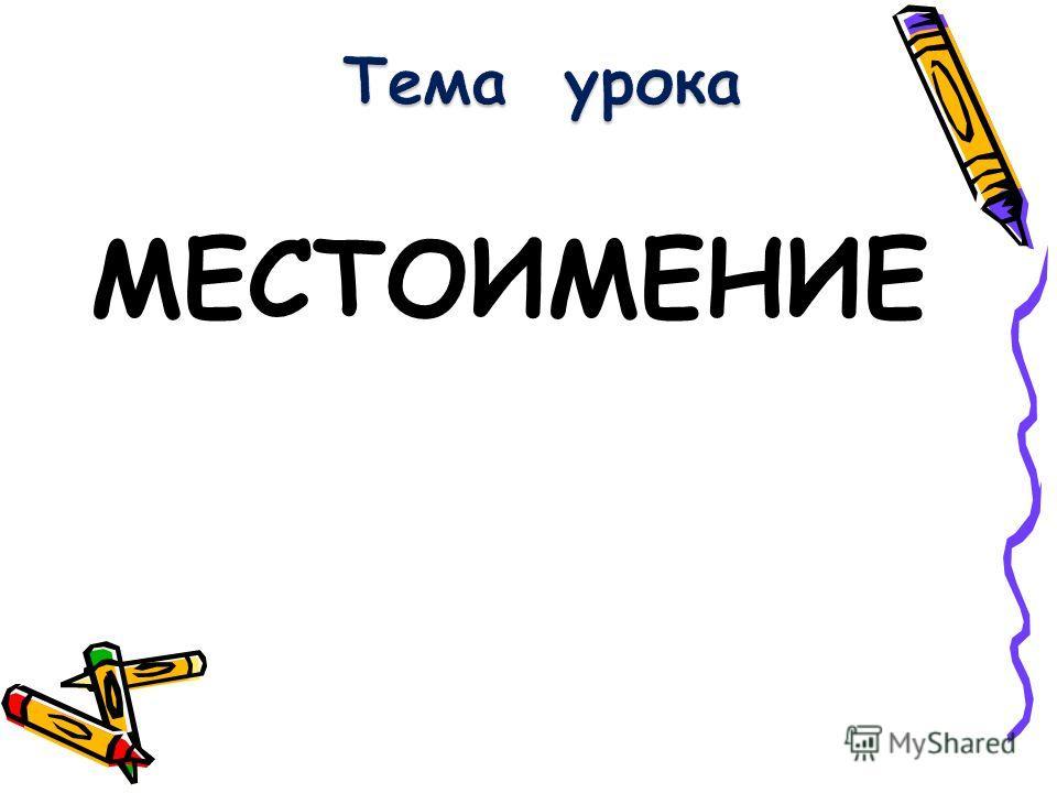 МЕСТОИМЕНИЕ