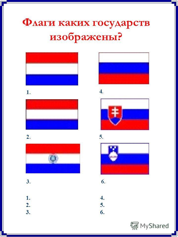 1. 4. 2. 5. 3. 6. Флаги каких государств изображены?