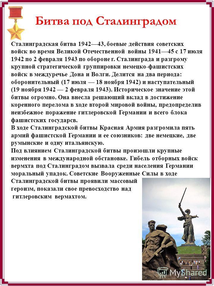 Сталинградская битва 194243, боевые действия советских войск во время Великой Отечественной войны 194145 с 17 июля 1942 по 2 февраля 1943 по обороне г. Сталинграда и разгрому крупной стратегической группировки немецко-фашистских войск в междуречье До
