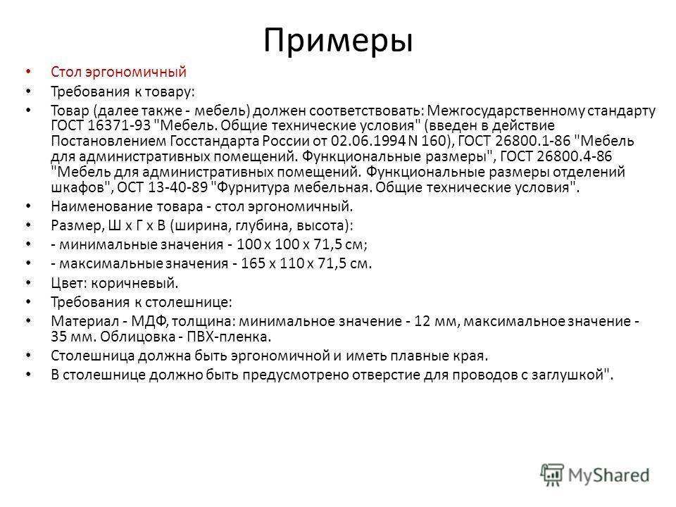 Примеры Стол эргономичный Требования к товару: Товар (далее также - мебель) должен соответствовать: Межгосударственному стандарту ГОСТ 16371-93