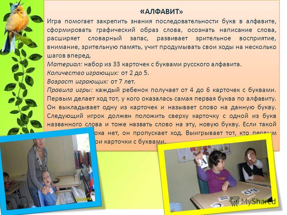 « АЛФАВИТ» Игра помогает закрепить знания последовательности букв в алфавите, сформировать графический образ слова, осознать написание слова, расширяет словарный запас, развивает зрительное восприятие, внимание, зрительную память, учит продумывать св