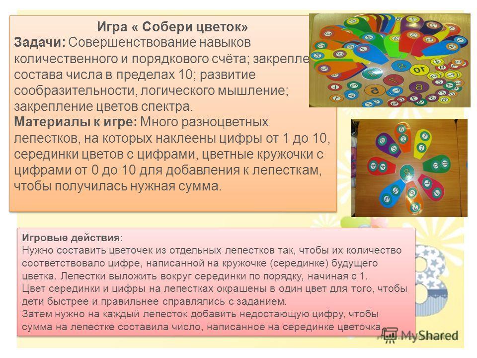 Игра « Собери цветок» Задачи: Совершенствование навыков количественного и порядкового счёта; закрепление состава числа в пределах 10; развитие сообразительности, логического мышление; закрепление цветов спектра. Материалы к игре: Много разноцветных л