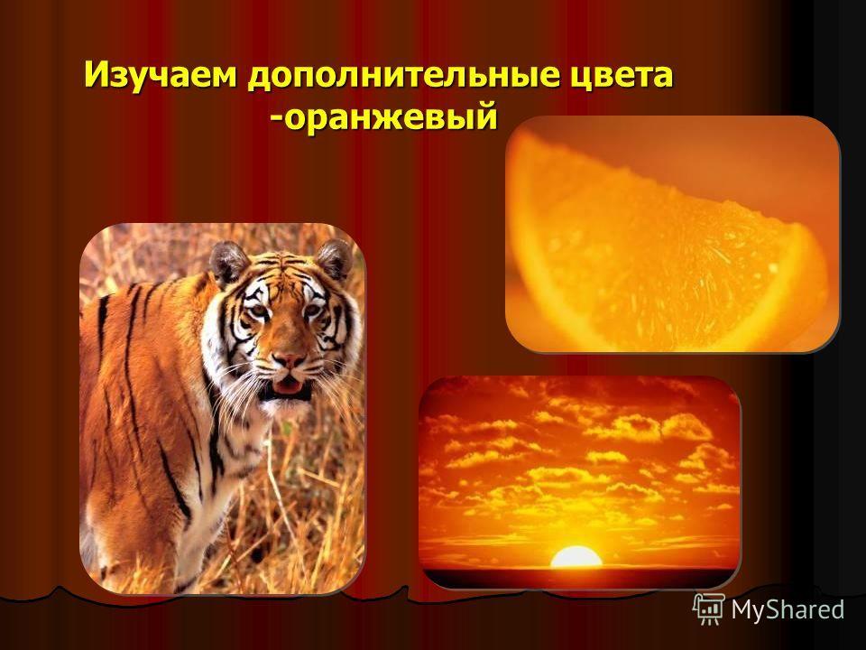Изучаем дополнительные цвета -оранжевый